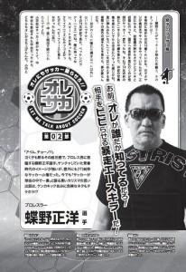 月刊少年チャンピョン6月号に蝶野選手が登場!