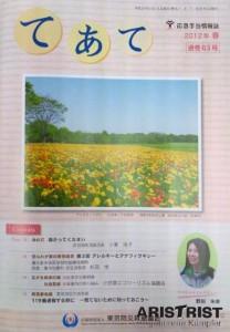 公益財団法人「東京防災救急協会」編集・発行『てあて』