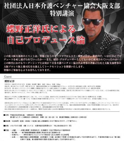 蝶野選手が日本介護ベンチャー協会特別講演で講師を務めます
