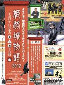 姫路城イベント広告