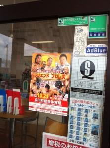 女川町復興・応援チャリティープロレス リポート1