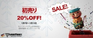 【WINTER SALE】スタート!