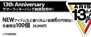 lucky-bag_banner2