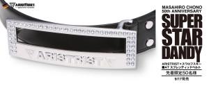 belt_banner