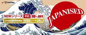 2015_japanised