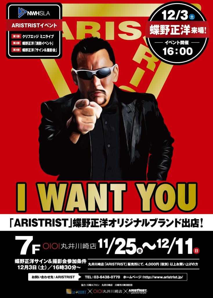 marui_a1_poster_kawasaki_3